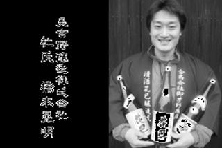 Brasserie de saké de Miyoshino Jozo