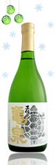 Bouteille de saké japonais Kameizumi 72cl