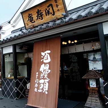 Brasserie de saké japonais Oseki