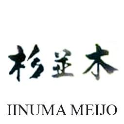 Iinuma Meijo