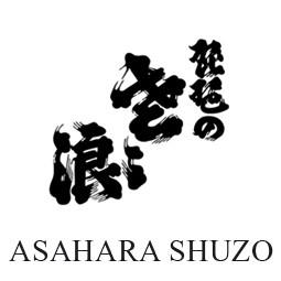 Asahara Shuzo