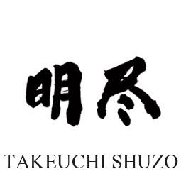 Takeuchi Shuzo