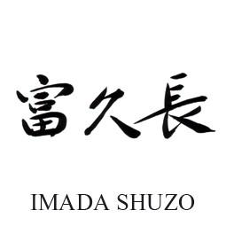 Imada Shuzo