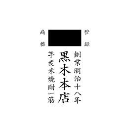 Kuroki Honten