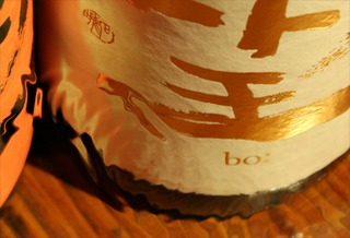 """bo:"" by Tonoïke Shuzoten, the future of sake ?"